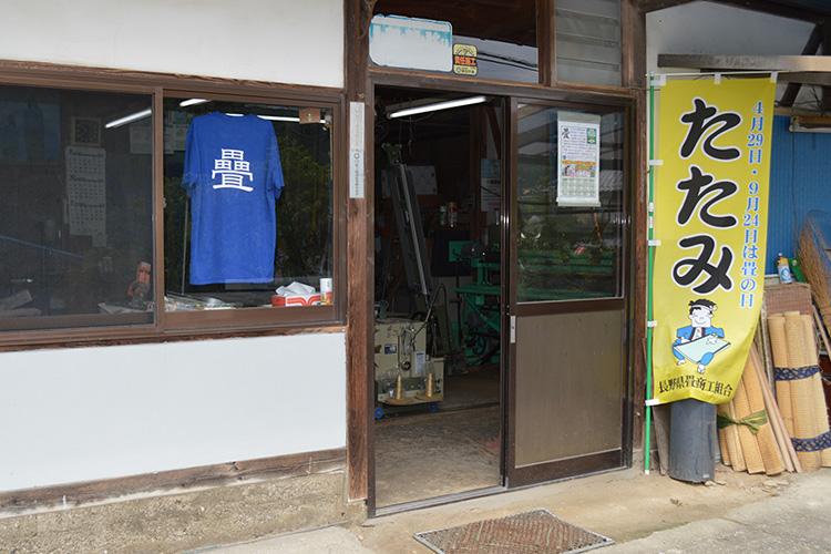 久保田畳店(阿南町)