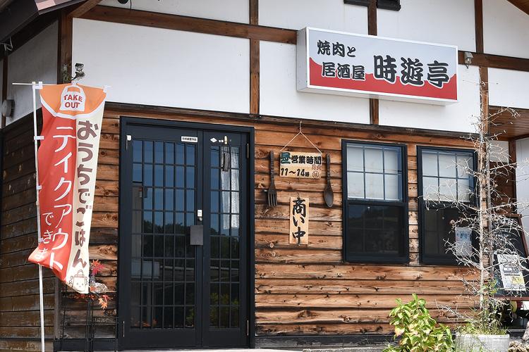 焼肉と居酒屋 時遊亭(阿南町)