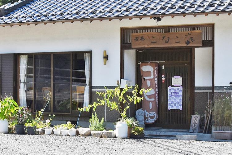 喫茶こなこ(阿南町)